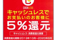 ロゴ キャッシュレス 5%還元