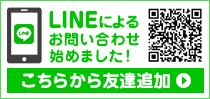 LINEのお問合せ方法